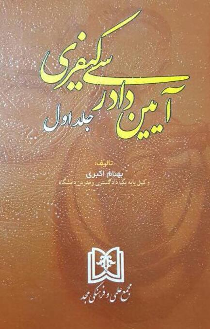 آییین دادرسی کیفری (جلد اول)    بهنام اکبری مدرس دانشگاه و وکیل پایه یک دادگستری