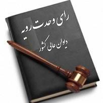 آراء وحدت رویه هیأت عمومی دیوانعالی کشور، منتشره در روزنامه های رسمی مورخ ۰۵ و ۰۶ دیماه ۱۳۹۶