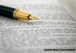 مطالعه تطبیقی شرطمکتوب بودن ابراز اراده