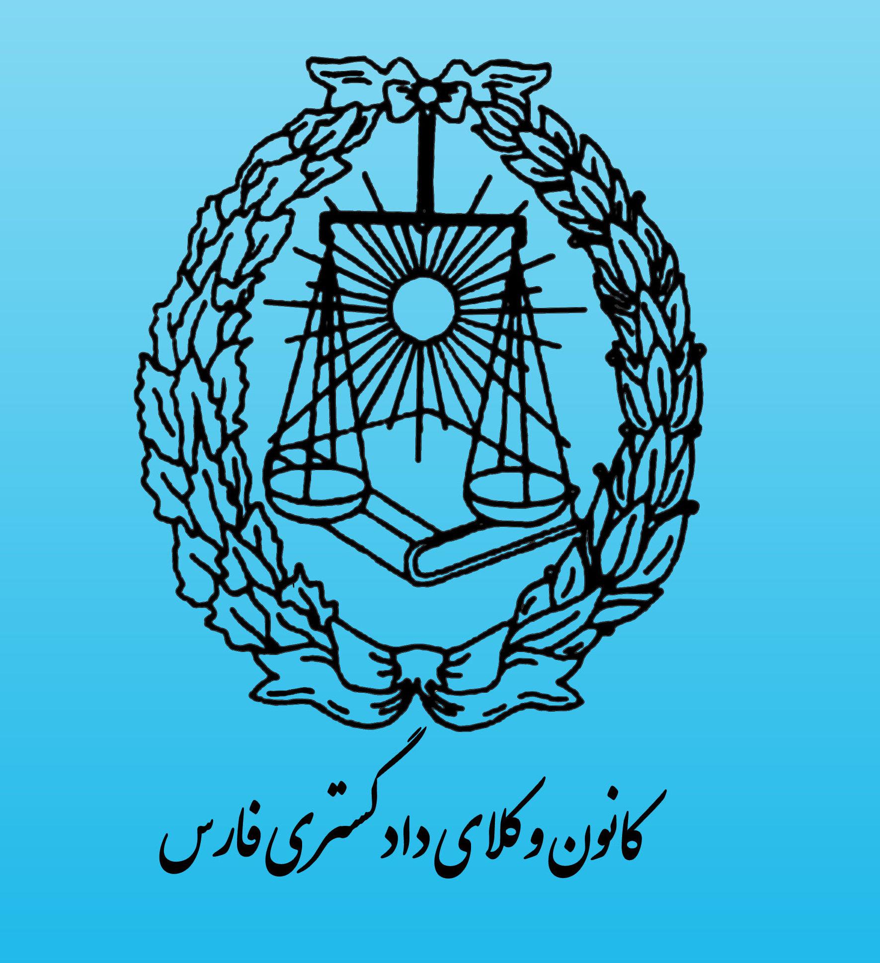 قرارداد کمیسیون رفاه کانون وکلای دادگستری فارس با مرکز بینایی سنجی و ویژن ترابی سروش