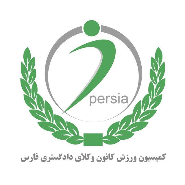 آدرس کانال تلگرام کمیسیون ورزش کانون وکلای دادگستری فارس