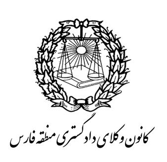 گزارش تصویری دومین همایش فصلی سی و یکمین دوره هیأت مدیره کانون وکلای دادگستری فارس و کهگیلویه و بویراحمد