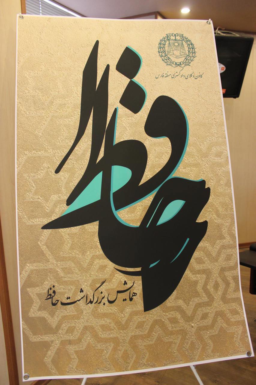 همایش بزرگداشت حافظ