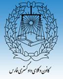 دانلود فایل PDF مجله علمی تخصصی کانون وکلای دادگستری منطقه فارس از شماره ۵ (بهار ۱۳۹۳) الی ۱۴(زمستان ۹۶) با لینک مستقیم