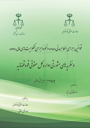 قوانین اجرای احکام مدنی (۱۳۵۶) و نحوه اجرای محکومیت های مالی (۱۳۹۴) و نظریه های مشورتی اداره کل حقوقی قوه قضائیه